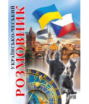 Українсько-чеський розмовник