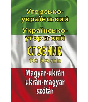 Угорсько-український, українсько-угорський словник. 100 тис. слів.