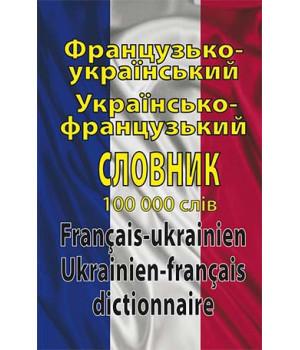 Французько-український, українсько-французький словник. 100 тис. слів.