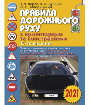 Правила дорожнього руху з коментарями та ілюстраціями