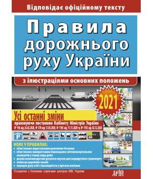 Правила дорожнього руху України з ілюстраціями основних положень : Відповідає офіційному тексту