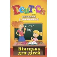 Німецька для дітей: Словник у малюнках. Deutsch.