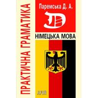 Німецька мова. Практична граматика