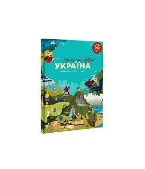 Книга-манрівка. Україна