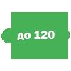 до 120 елементів (0)