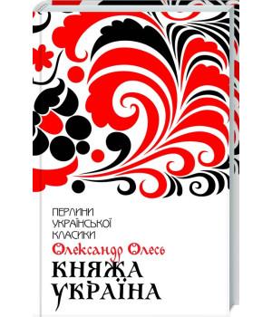 Княжа Україна. Вибране