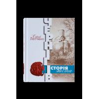 Чернігів. Історія міста. С.Леп'явко
