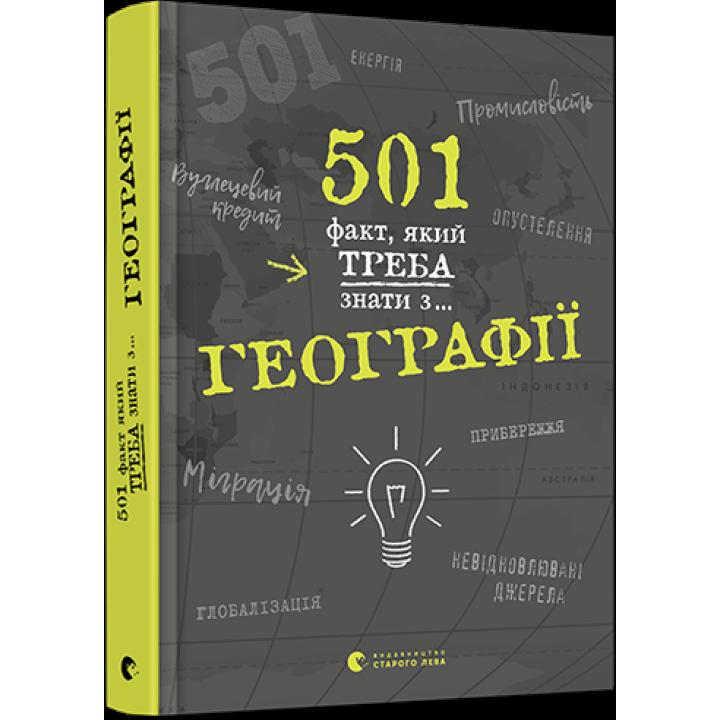 501 факт, якій треба знати з географії
