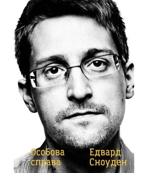 Особова справа. Едвард Сноуден