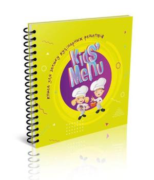 Kids menu. Книга для запису кулінарних рецептів