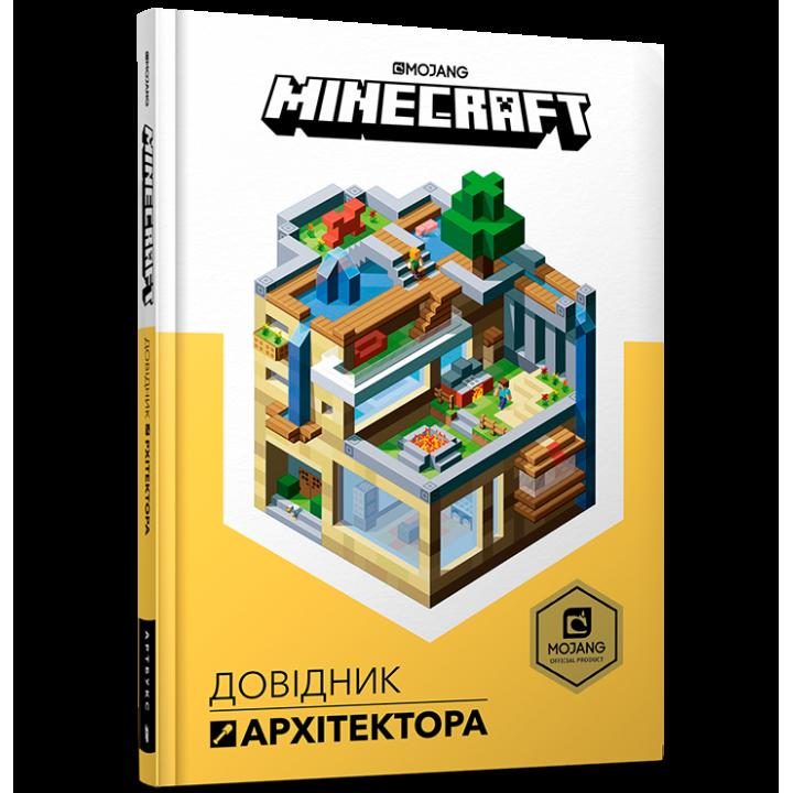 Minecraft - Довідник Архітектора