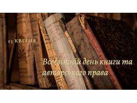 23 квітня - всесвітній день книги