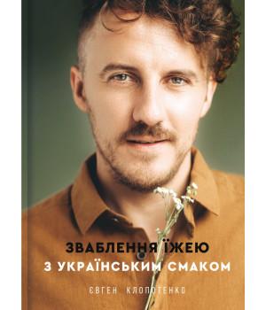 Зваблення їжею з українським смаком. Евген Клопотенко