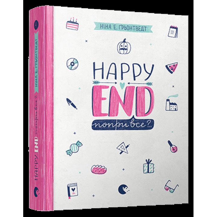 Happy End, попри все?..