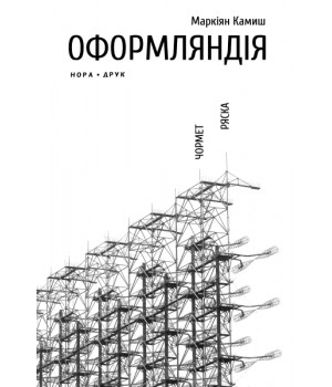 Оформляндія. Маркіян Камиш