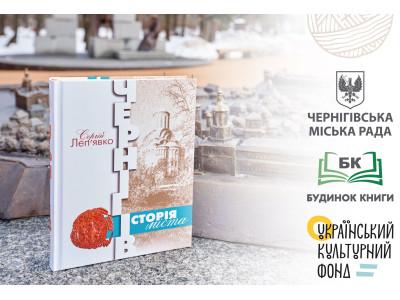 """За ініціативи муніципальної книгарні в Чернігові перевидана популярна ілюстрована """"Історія міста"""""""