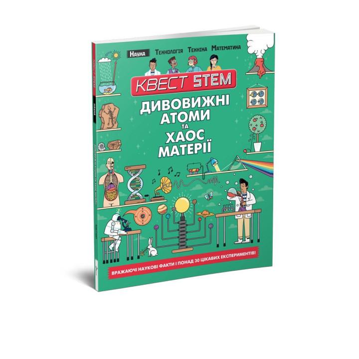 Дивовижні атоми та хаос матерії