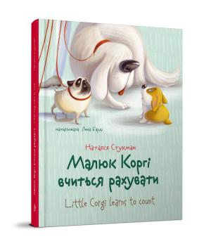 Малюк Коргі вчиться рахувати. Книжка-білінгва Украинский