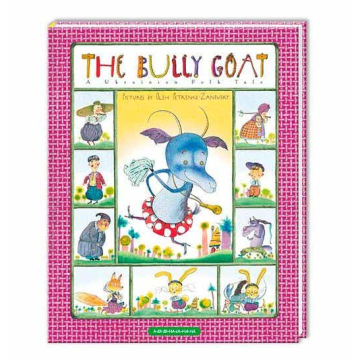 The bully-goat (Коза-дереза, англ.)