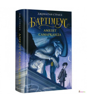 Бартімеус (1) Амулет Самарканда