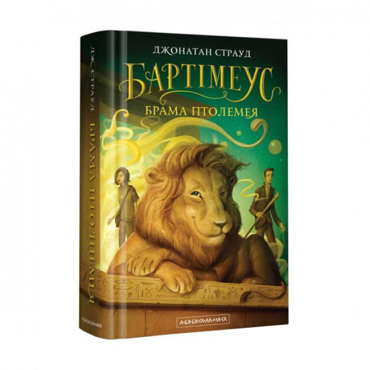 Бартімеус (3) Брама Птолемея