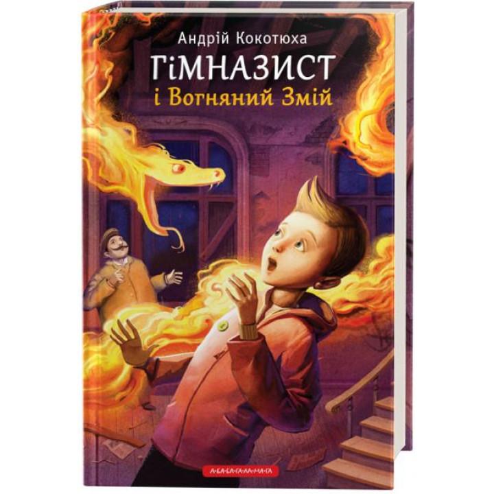 Гімназист (2) і Вогняний змій