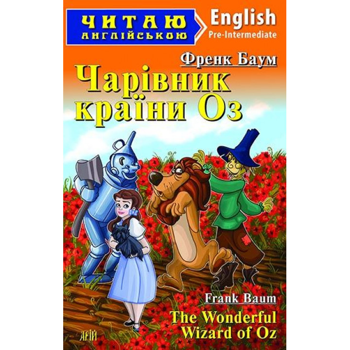 Чарівник країни Оз/The Wonderful Wizard of Oz