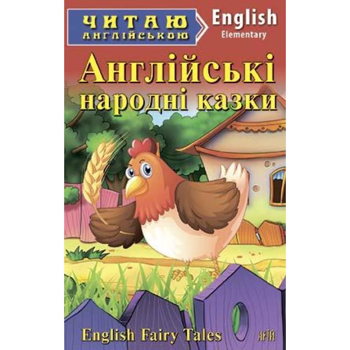Англійські народні казки/English fairy tales