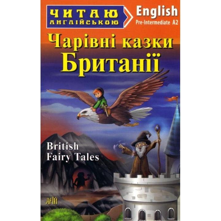 Чарівні казки з Британії
