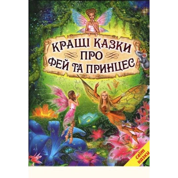 Кращі казки про фей та принцес