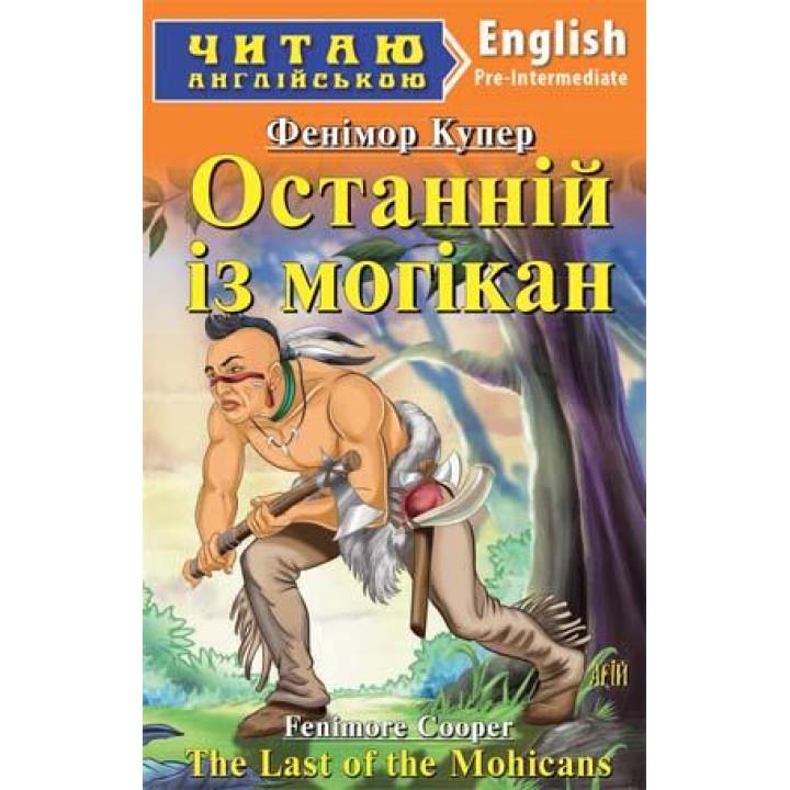Останній із Могікан/The Last of the Mohicans
