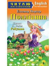 Полліанна/Pollyanna