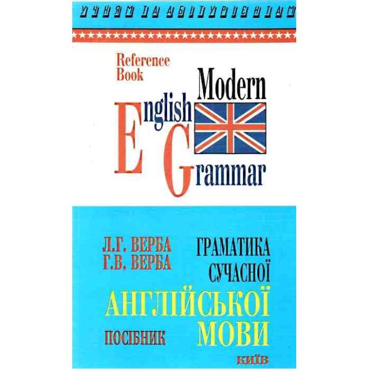Граматика сучасної Англійської мови