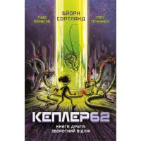 Кеплер62. Книга друга: Зворотний відлік