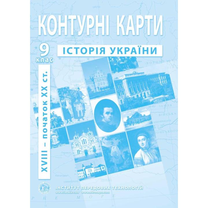 Контурні карти Історія України 9 клас