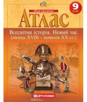 Атлас Всесвітня історія.Новий час (кінець XVII-початок XX ст.) 9 клас