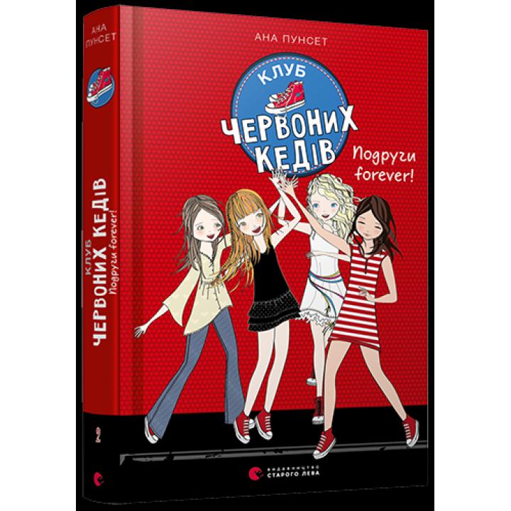 Клуб червоних кедів кн.2