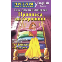 Рукавичка. Українські народні казки/Ukrainian National Fairy Tales.The Mitten