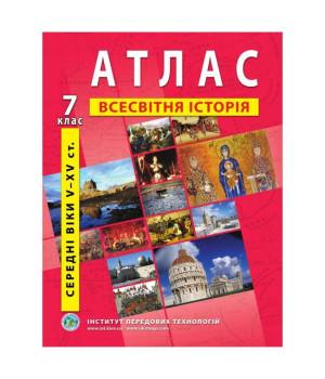Атлас Всесвітня історія 7 клас