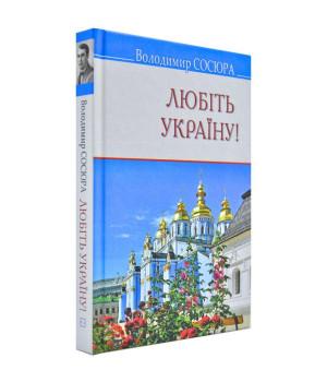 Любить Україну!