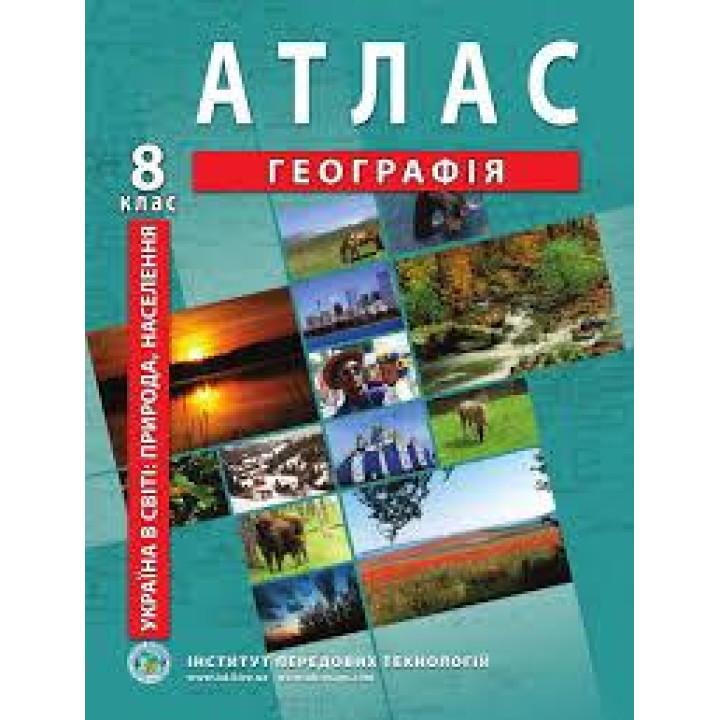 Атлас Географія 8 класс