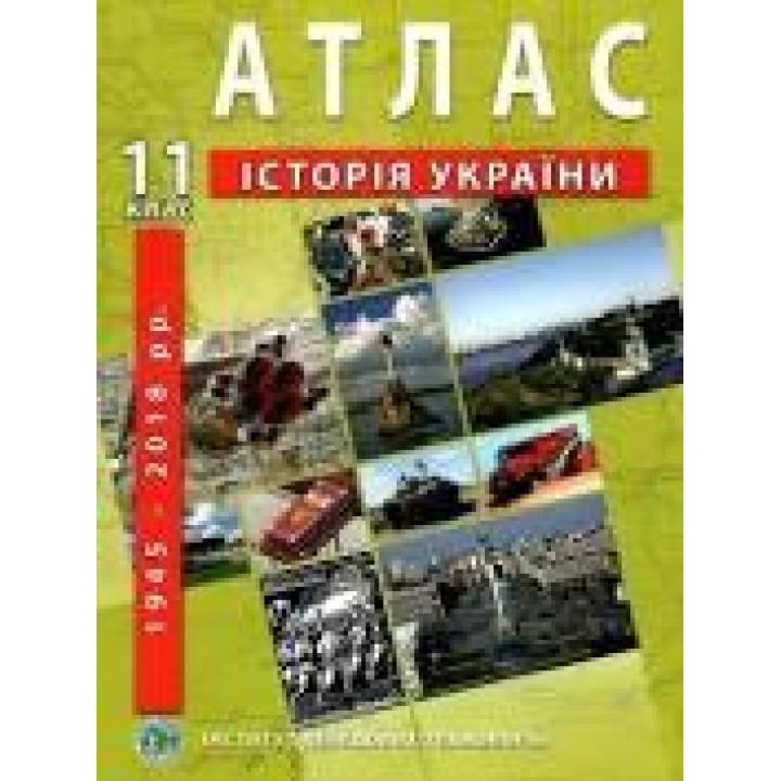 Атлас Історія України  11класс