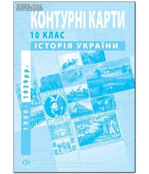 Контурні карти Історія України  10 класс