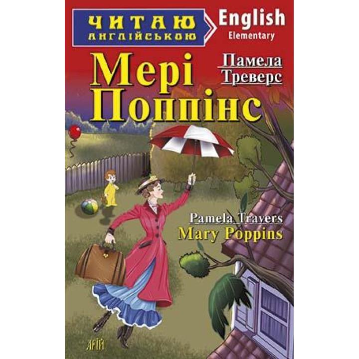Мері Поппінс/Mary Poppins