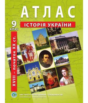 Атлас Історія України 9 клас