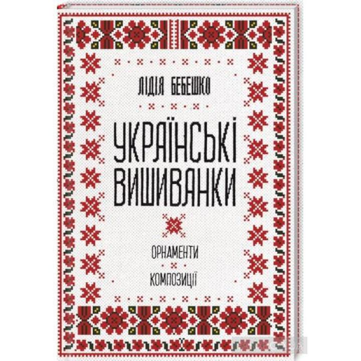 Українські вишиванки.Орнаменти.композиції.