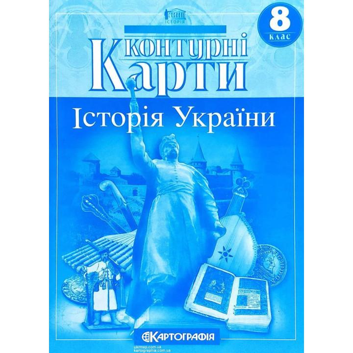 Контурні карти Історія України 8 клас