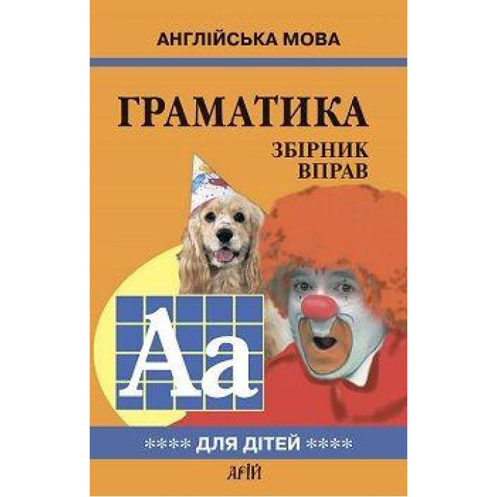 Граматика збірник вправ книга 4