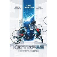 Кеплер62. Книга 3: Подорож