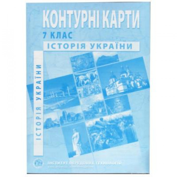 Контурні карти Історія України 7 клас